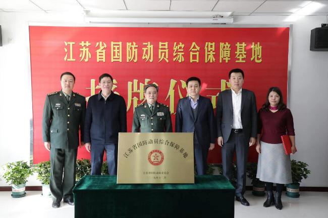 title='江苏省国防动员综合保障基地落户中林集团新民洲'