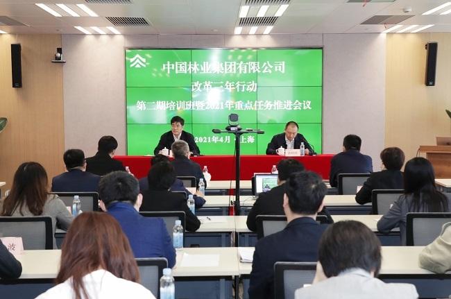 title='集团公司举办国企改革三年行动第二期培训班暨2021年重点任务推进会'