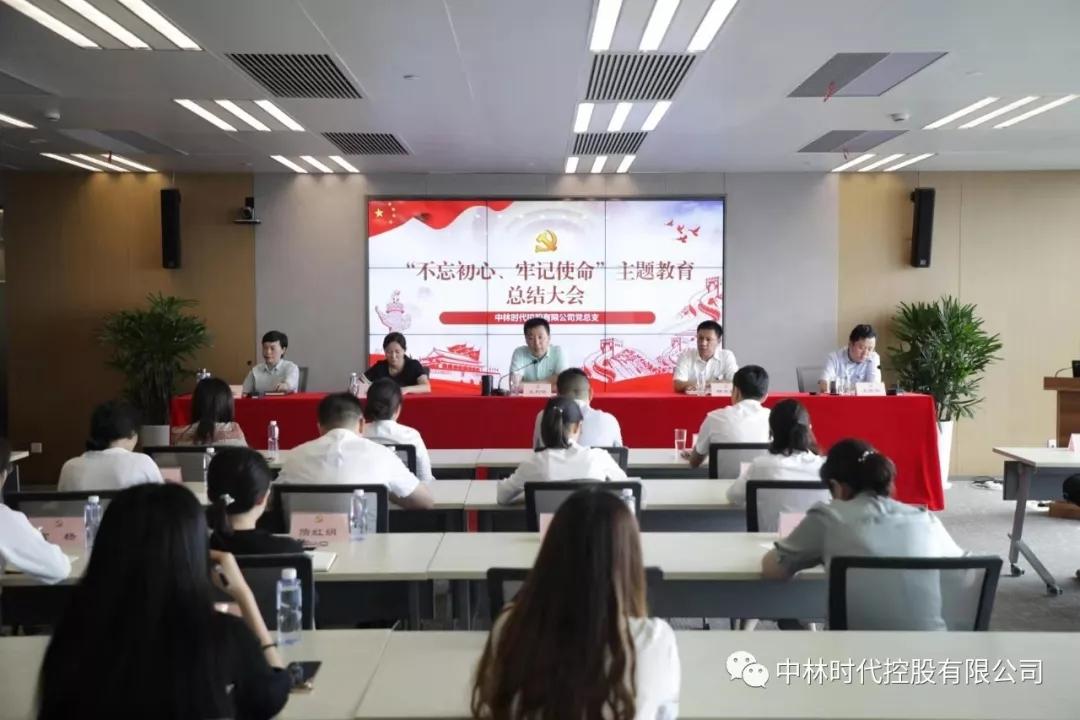 "title='中林时代控股有限公司召开 ""不忘初心、牢记使命"" 主题教育总结大会'"