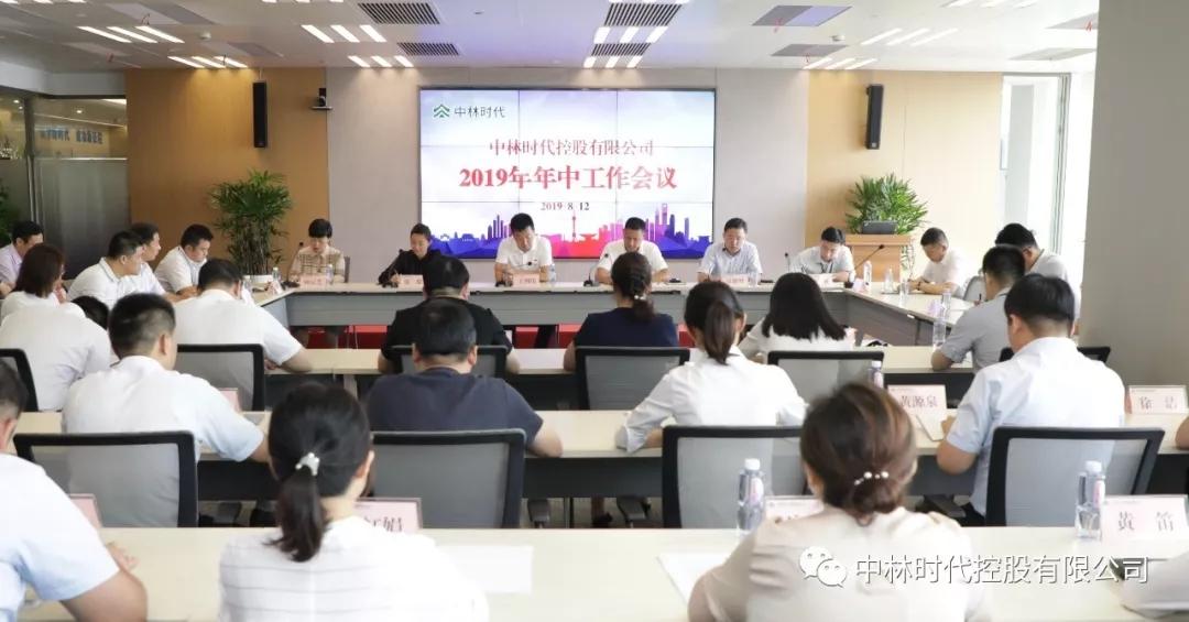 title='中林时代控股有限公司召开2019年年中工作会和党风廉政警示教育会'