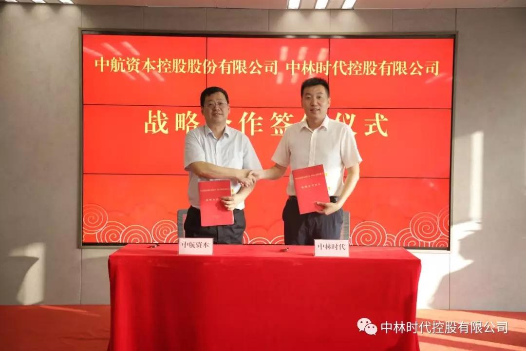 title='中林时代控股有限公司与中航资本控股股份有限公司签署战略合作协议'
