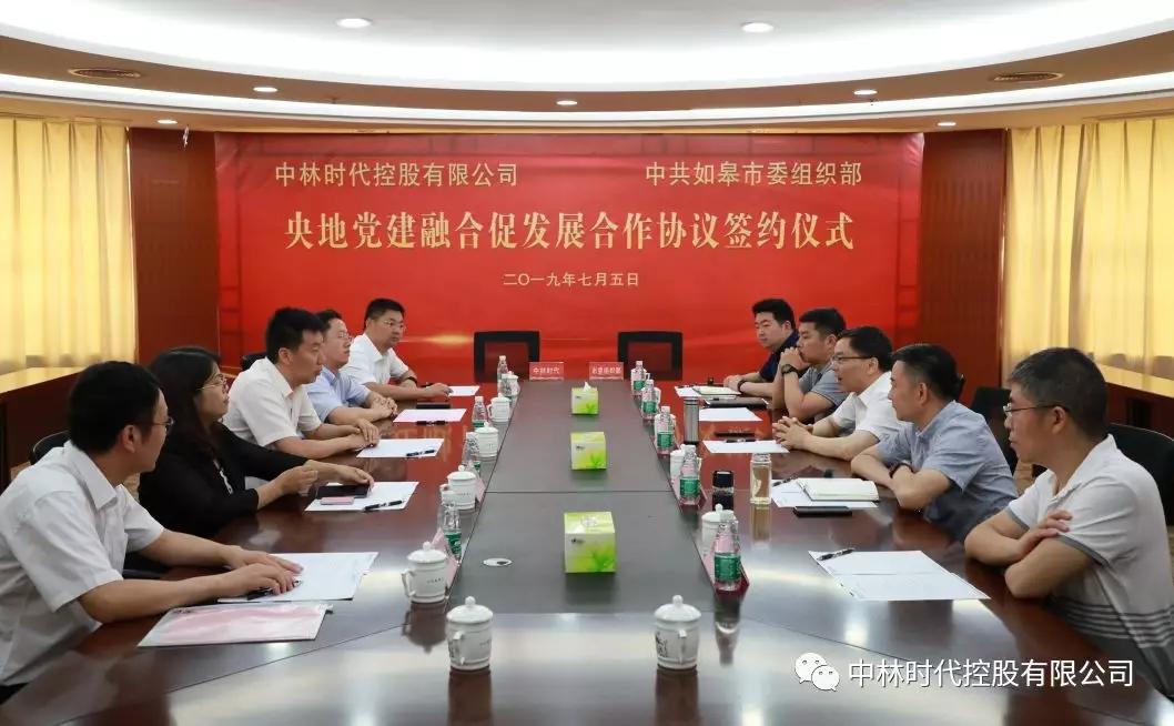 title='中林时代与中共如皋市委组织部签署央地党建融合促发展合作协议'