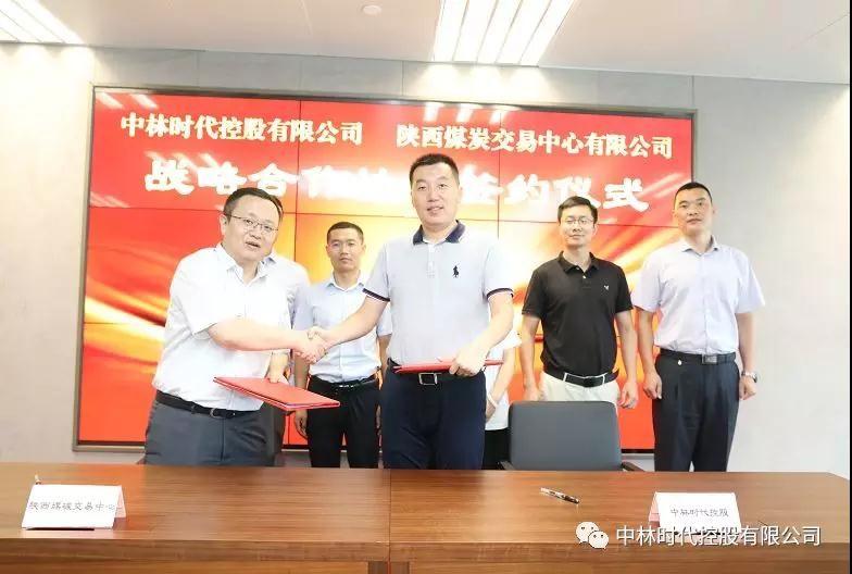 title='中林时代控股有限公司与陕西煤炭交易中心有限公司签署全面战略合作协议'